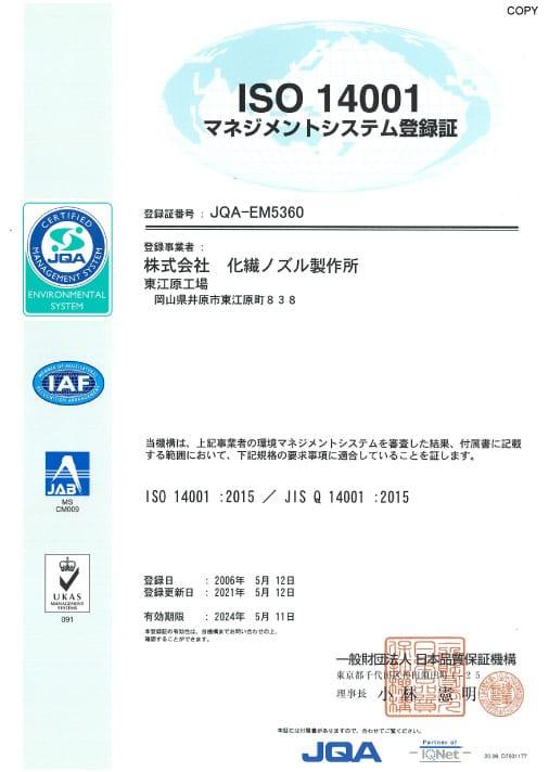 ISO14001 マネジメントシステム証明書