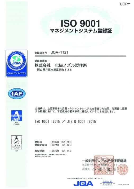 ISO9001 マネジメントシステム証明書